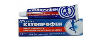 Кетопрофен от чего помогает