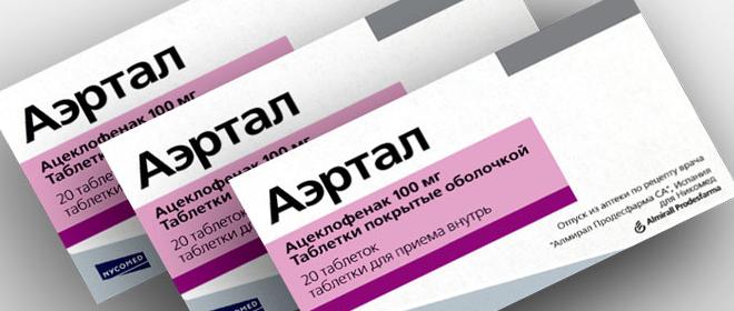 Таблетки Аэртал 100