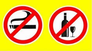 нельзя пить и курить